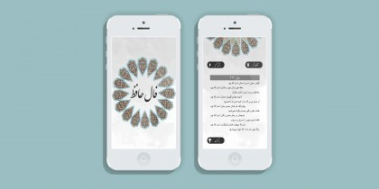 Hafez Fortunes iPhone app