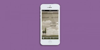 Persian Poems apps