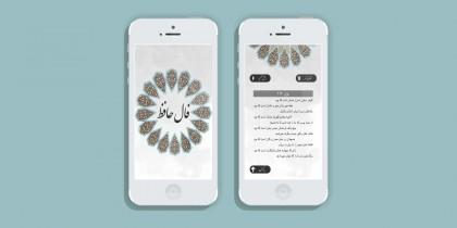 Hafez Fortunes iPhone app