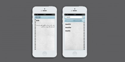Farhang iPhone app