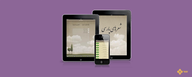turnedondigital-persian poems